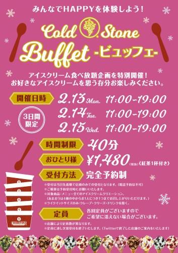 2016_CS_Buffet_B1pos_1208