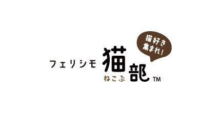 猫部logo