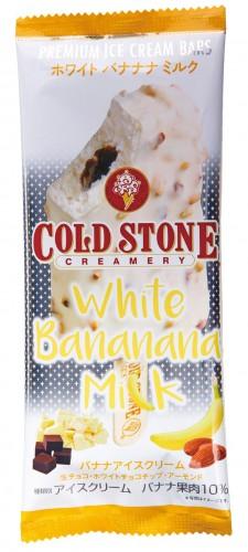 201702ホワイトバナナナミルク_パッケージ