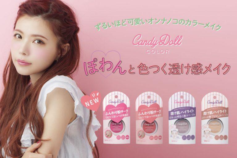 Candydoll Kawaii Planetsカワイイプラネッツ